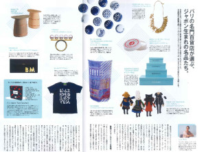 0820_mag_Figaro Japon Oct Issue (1)-01
